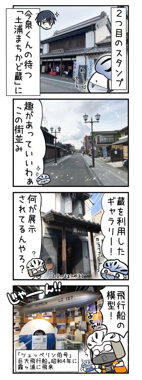 kasumigaura_ride06