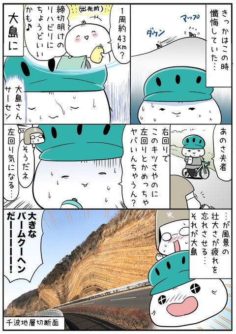 ooshima_18