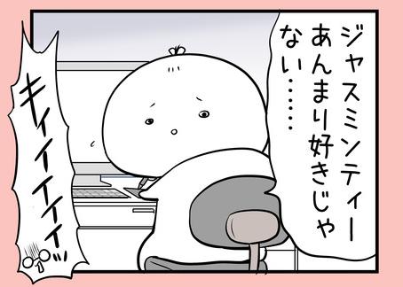 スクリーンショット 2019-03-11 12.55.59