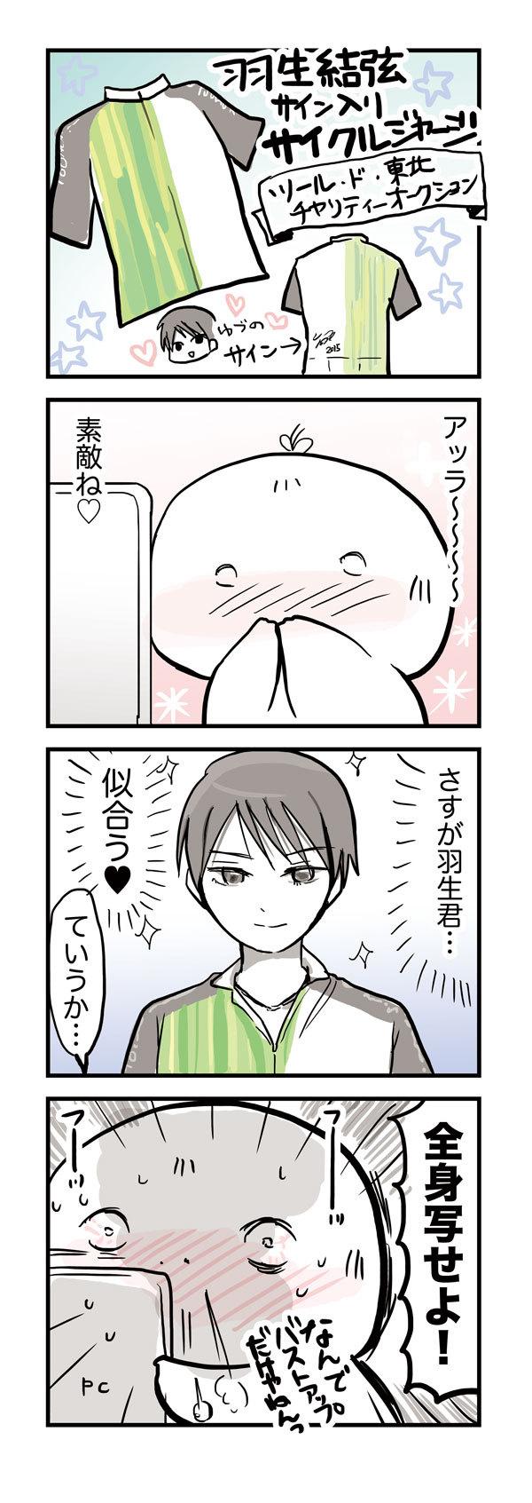 羽生君サインサイジャ