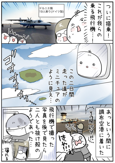 ooshima_32