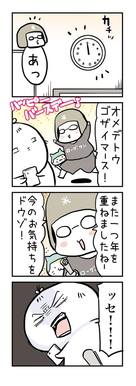 20161218_4koma