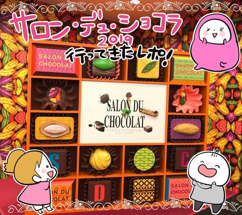 Salon_du_chocolat2019