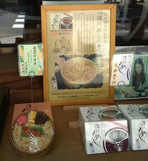 hukagawameshi