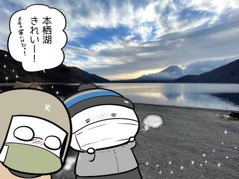 kouan_camp_motosuko