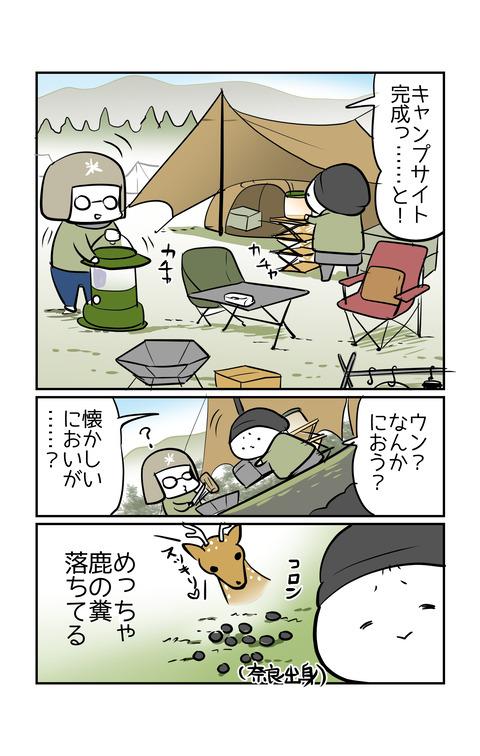 camp_fumotoppara06