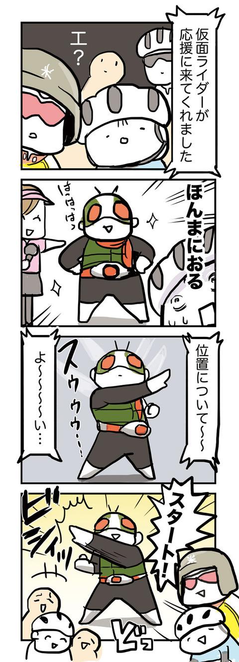 フジエコ 仮面ライダー