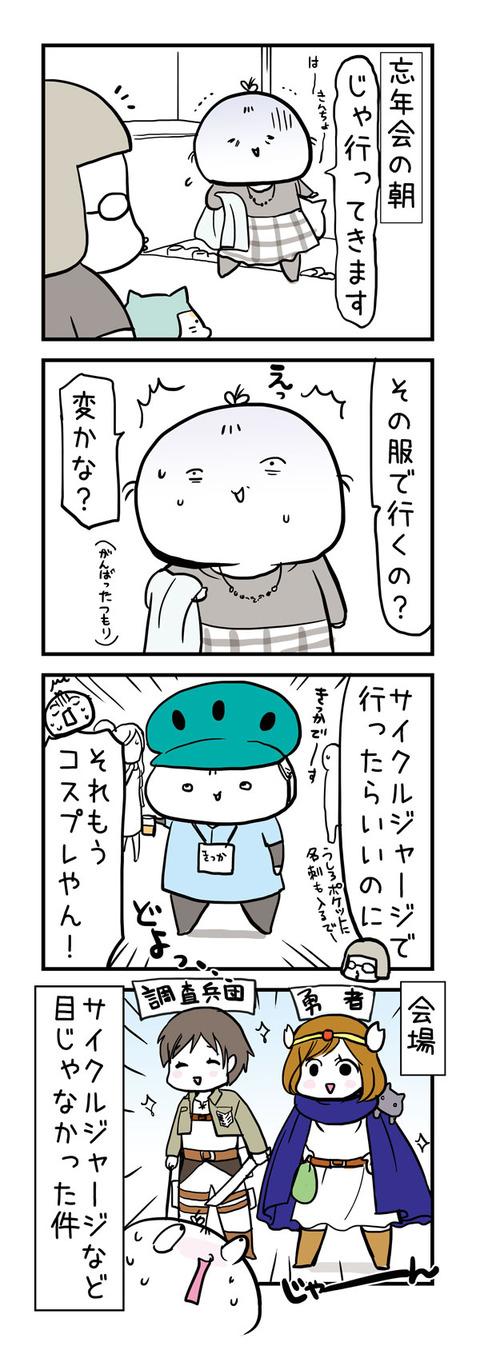 20161219_4koma