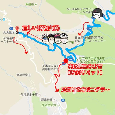 nasu_climb2