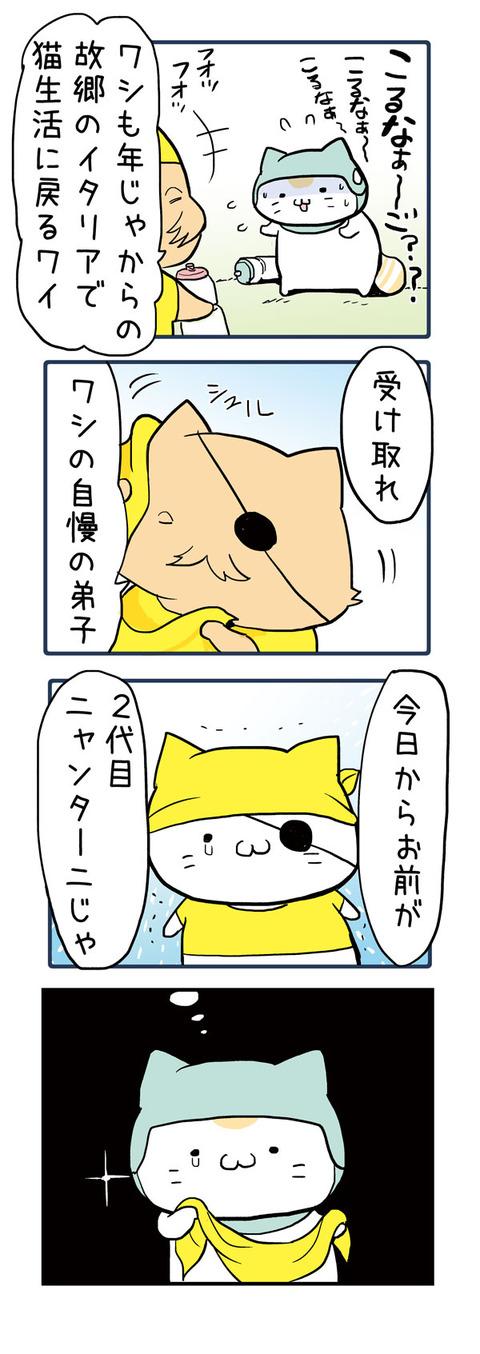 20160814_4koma