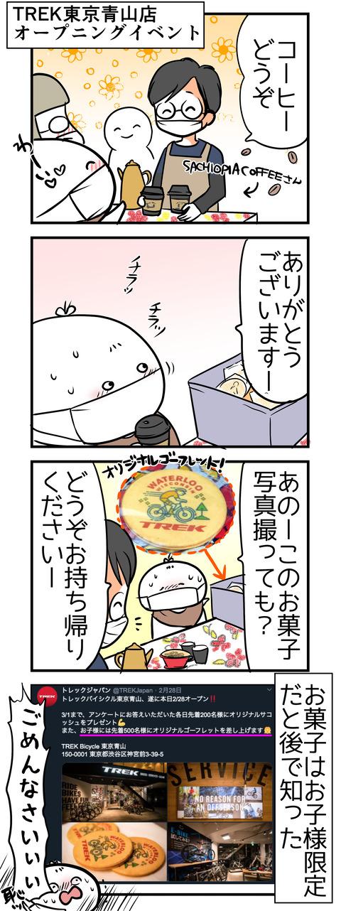 trek_japan