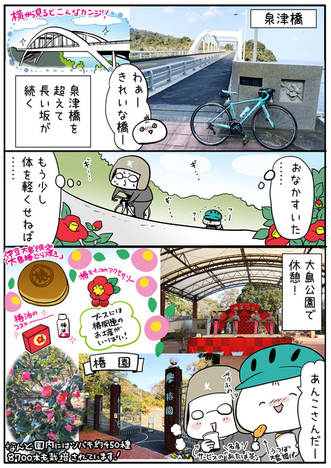 ooshima_12