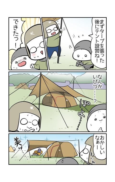camp_fumotoppara05