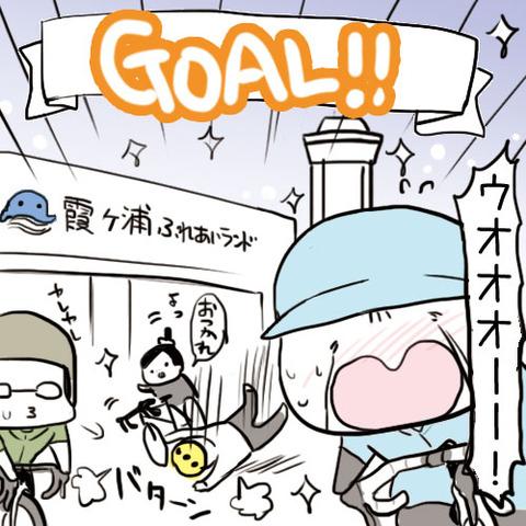 霞ヶ浦ゴール!