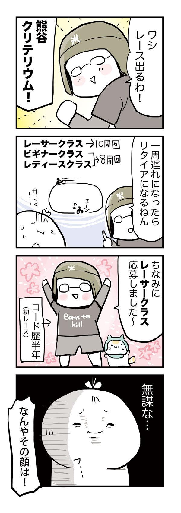55_1 熊谷クリテ1