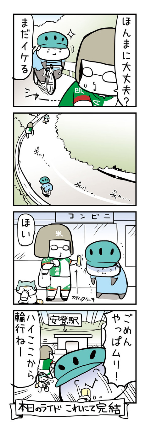 20161109_4koma01