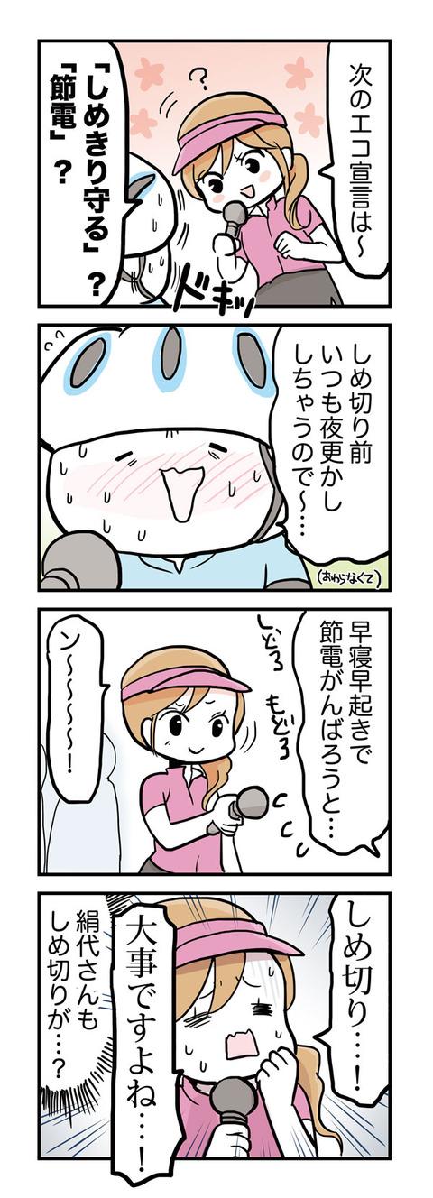 フジエコ6インタビューきっか