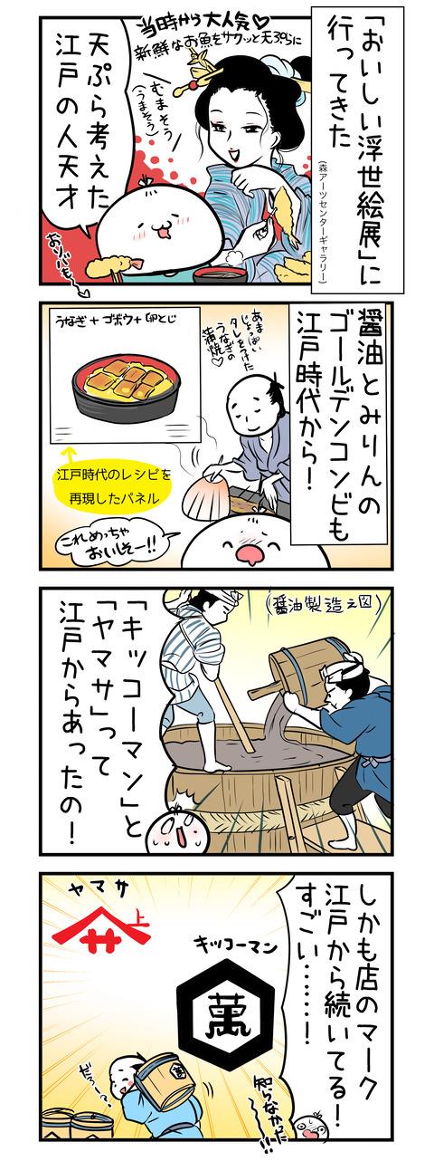 oishii_ukiyoe