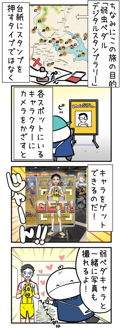 kasumigaura_ride02