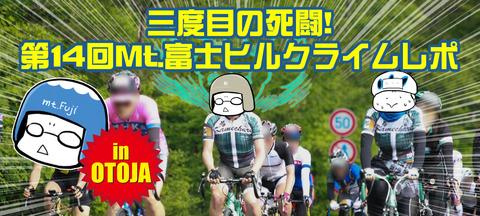 title_fuji_base03