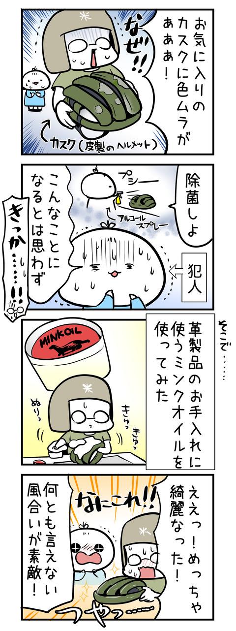 mink_oil