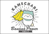 kame_banner_bn