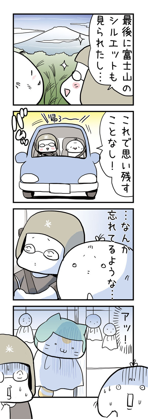 20160924_4koma