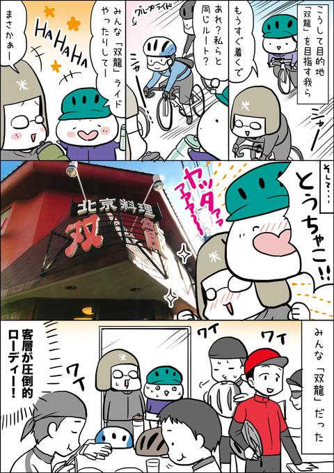 20171128_souryu01