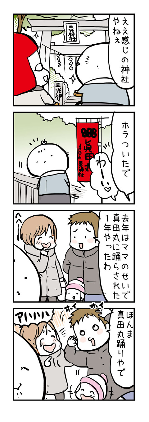 20170110_4koma02