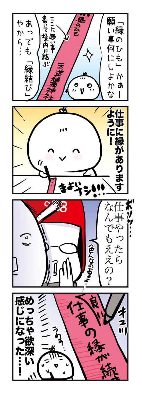 20170110_4koma01