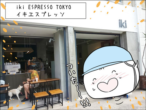 20160727_ikii