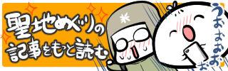 seichi_bunner320_100