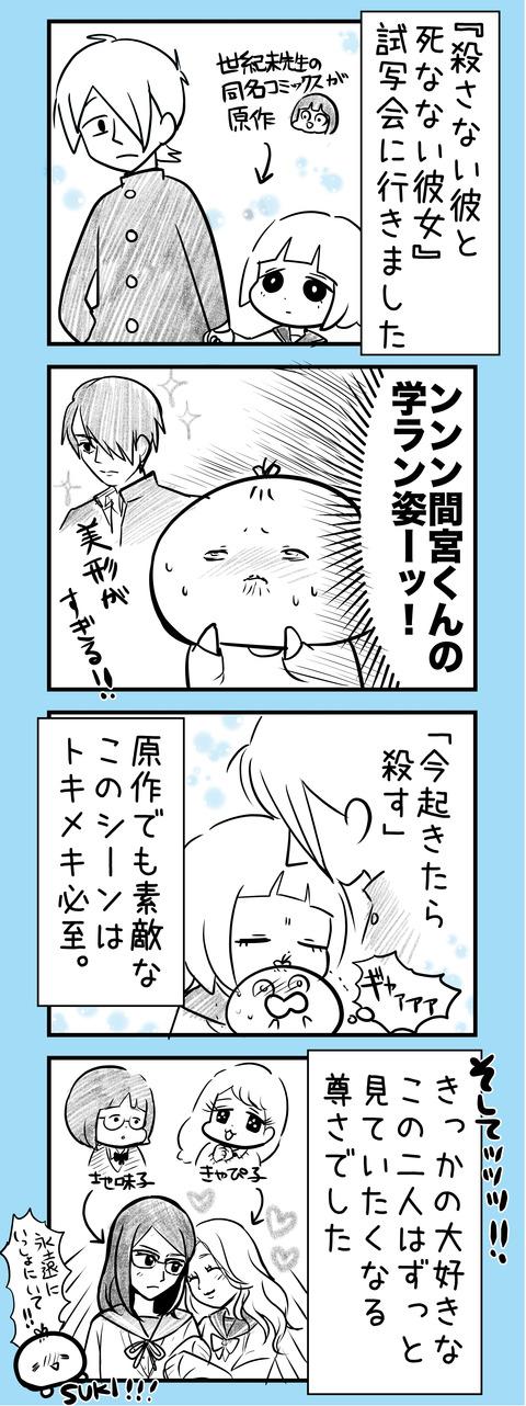 sikano_4koma