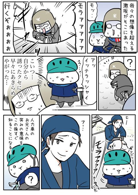 20170317_zeniarai
