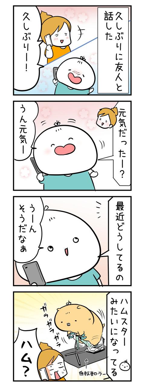 ouchi_hamu