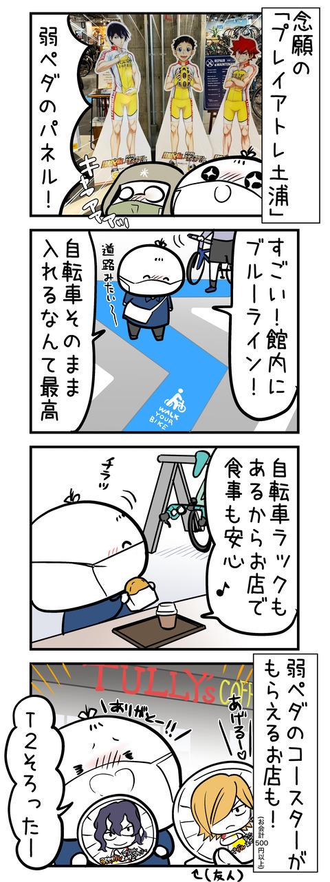 kasumigaura_ride01