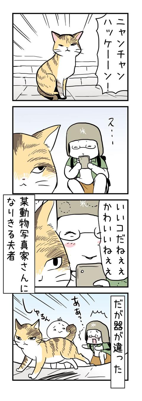 20160929_4koma