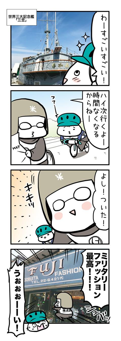 20170308_4koma