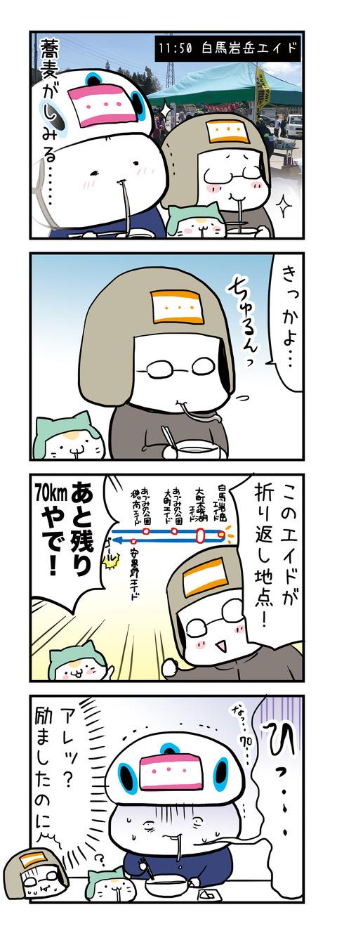 20170505_4koma02