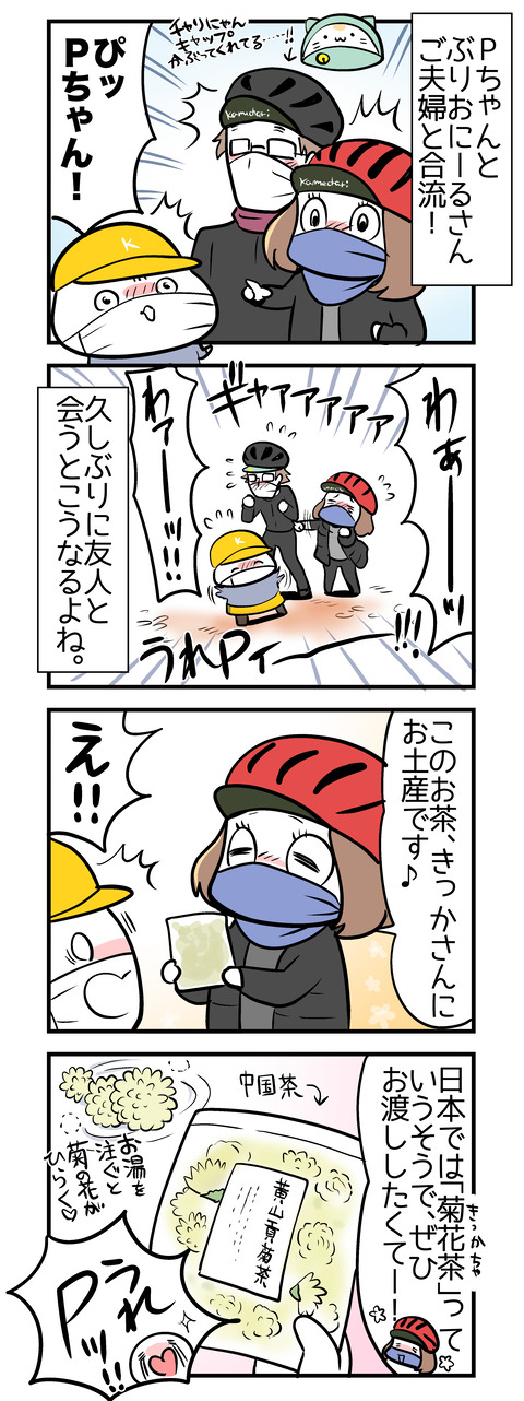 bikelore10_4koma04