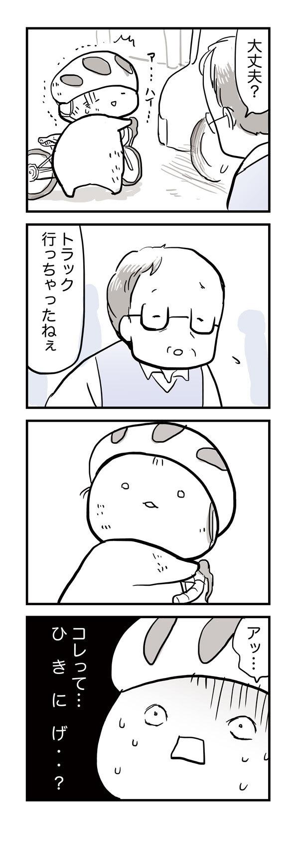 46ひき逃げ?