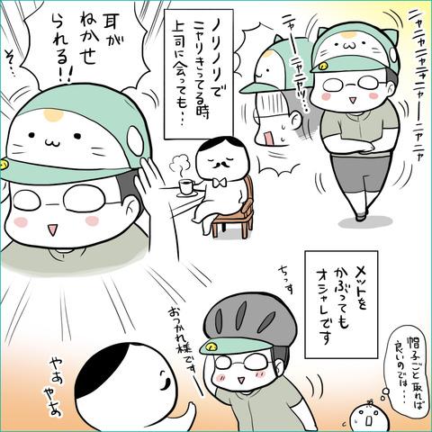 charinyan_cap02