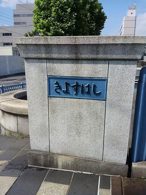20160727_kiyosubashi03