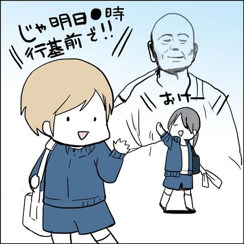 20160827_gyouki02