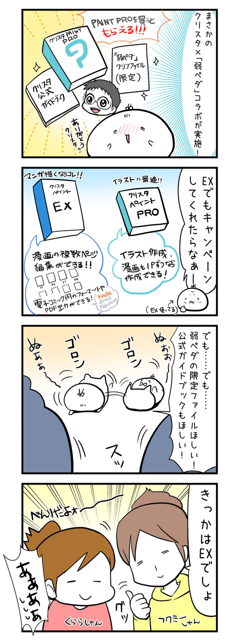 clipstudio_4koma01