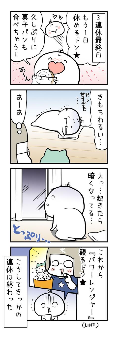 20170728_4koma