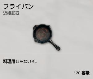 not-cooking-frying-pan-pubg