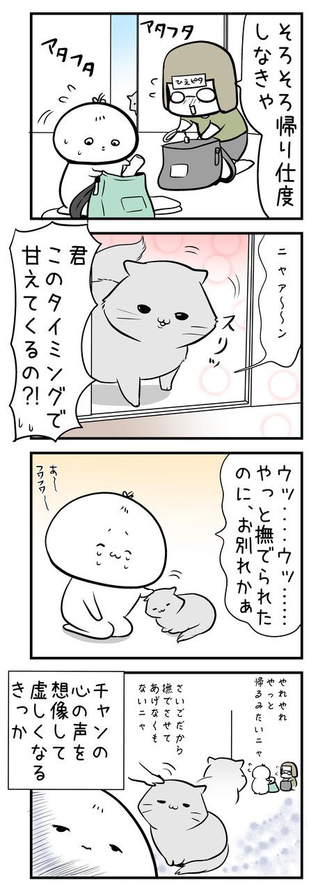 chan_obon_4koma