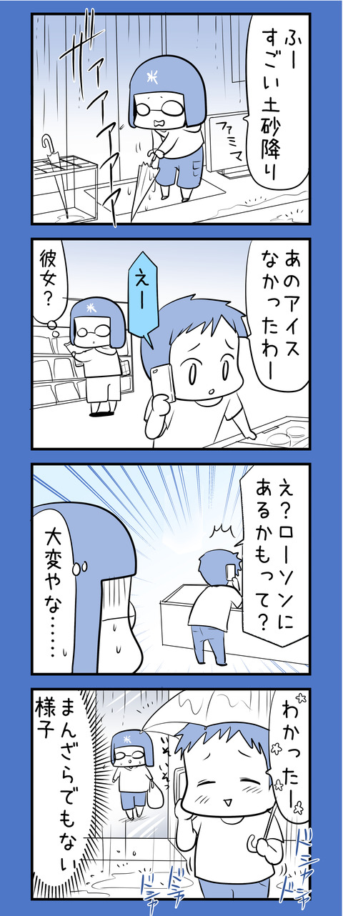 ice_ame_4koma