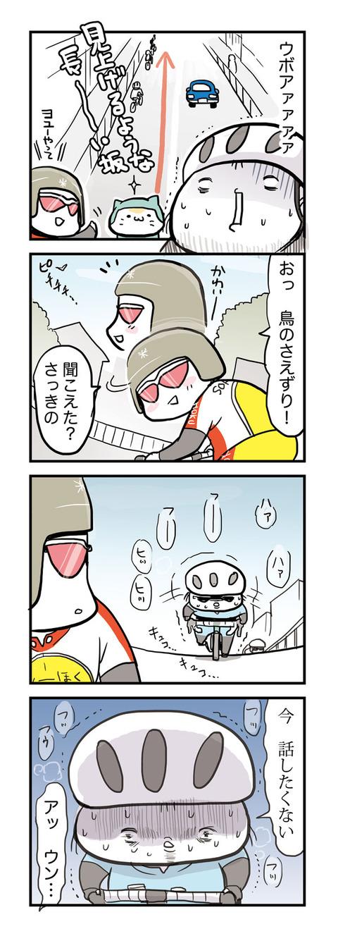 フジエコ 坂道